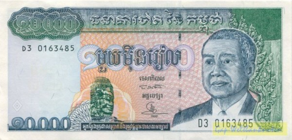 1998, Us. 16 - (Sie sehen ein Musterbild, nicht die angebotene Banknote)