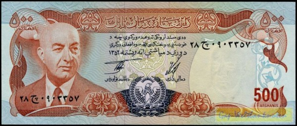 SH1356=AD1977, braun - (Sie sehen ein Musterbild, nicht die angebotene Banknote)