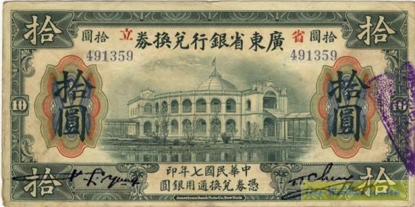 große 7 im Datum - (Sie sehen ein Musterbild, nicht die angebotene Banknote)