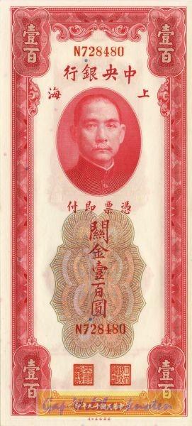 1930, X KN - (Sie sehen ein Musterbild, nicht die angebotene Banknote)
