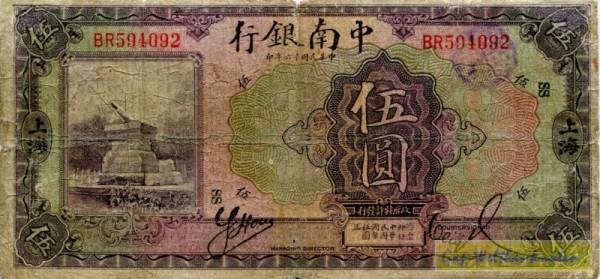 1927, purpur, Shanghai - (Sie sehen ein Musterbild, nicht die angebotene Banknote)