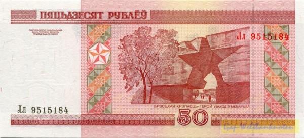 """mit Sf., """"ПЯЦЬДЗЕСЯТ"""" - (Sie sehen ein Musterbild, nicht die angebotene Banknote)"""