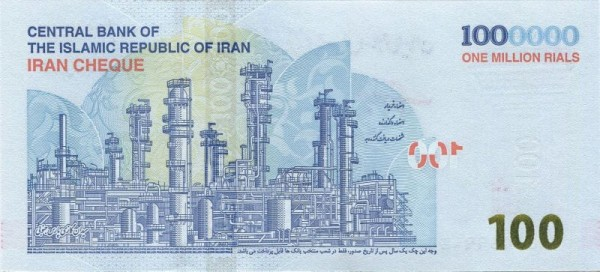 Persepolis/Raffinerie - (Sie sehen ein Musterbild, nicht die angebotene Banknote)