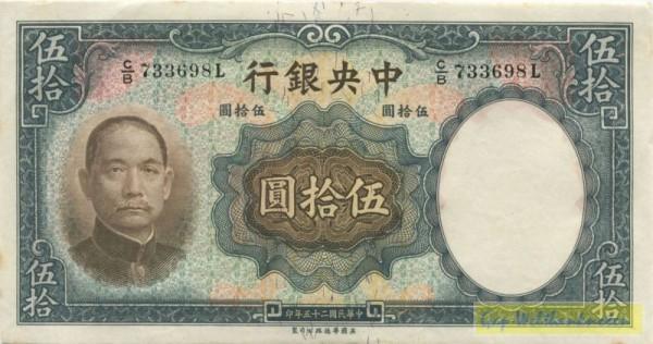 1936, W&S - (Sie sehen ein Musterbild, nicht die angebotene Banknote)