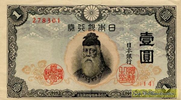 oD(1943) - (Sie sehen ein Musterbild, nicht die angebotene Banknote)