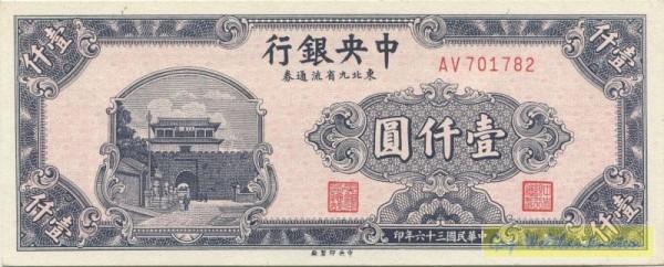 1947, Dfa. 5 Zeichen - (Sie sehen ein Musterbild, nicht die angebotene Banknote)