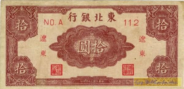 1945, Liaotung rot, KN 3st. - (Sie sehen ein Musterbild, nicht die angebotene Banknote)