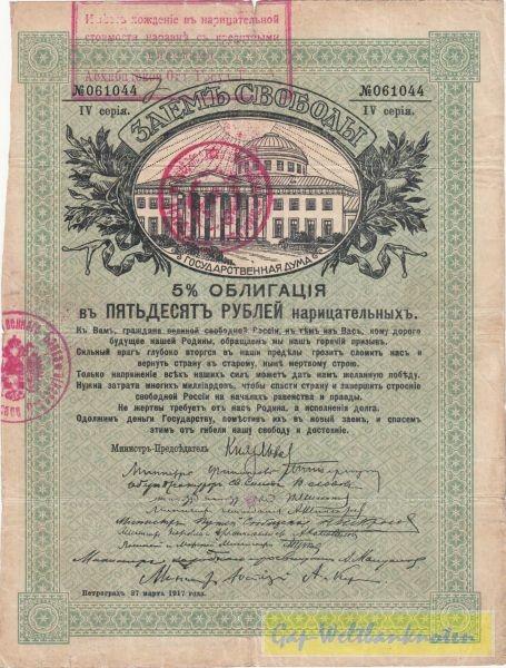 Stempel auf 5% Obligation - (Sie sehen ein Musterbild, nicht die angebotene Banknote)