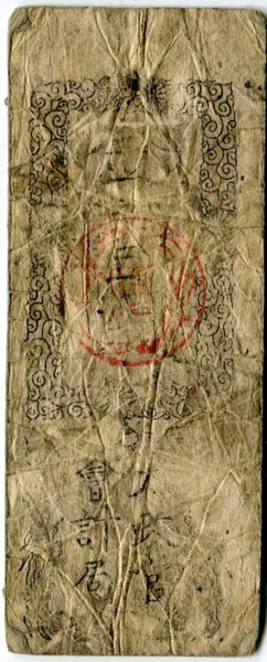 Jahr 4 Keio (1868) - (Sie sehen ein Musterbild, nicht die angebotene Banknote)