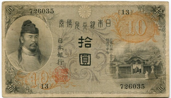 1915 - (Sie sehen ein Musterbild, nicht die angebotene Banknote)