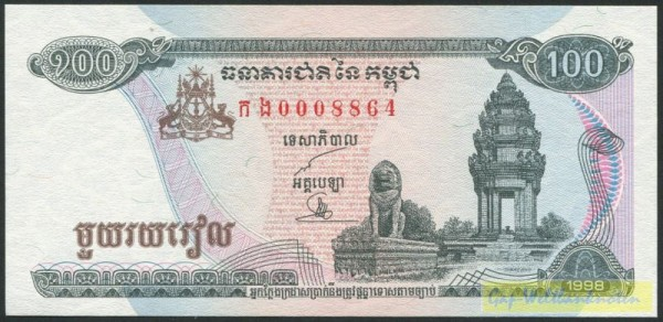 1998, Us. 17 - (Sie sehen ein Musterbild, nicht die angebotene Banknote)