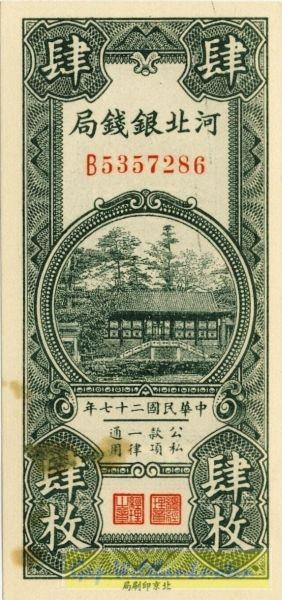 1938, Fleck, sonst - (Sie sehen ein Musterbild, nicht die angebotene Banknote)