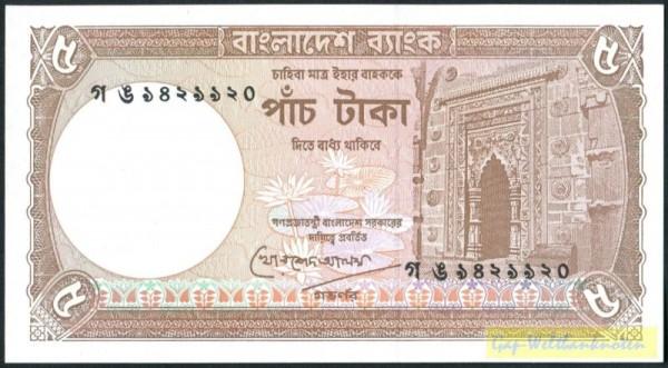Us. Khorshed Alam braun - (Sie sehen ein Musterbild, nicht die angebotene Banknote)