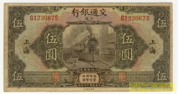 1.11.27, Shanghai - (Sie sehen ein Musterbild, nicht die angebotene Banknote)