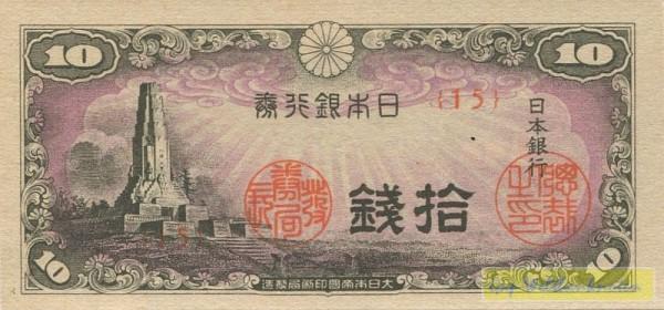 1944 - (Sie sehen ein Musterbild, nicht die angebotene Banknote)