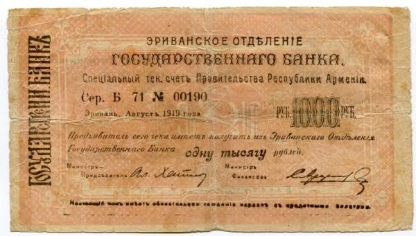 orange-brauner Udr. - (Sie sehen ein Musterbild, nicht die angebotene Banknote)