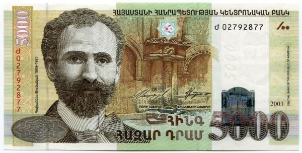 2003, G&S, Serie Ժ - (Sie sehen ein Musterbild, nicht die angebotene Banknote)