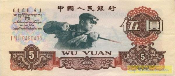 1960, 3 röm. Ziffern - (Sie sehen ein Musterbild, nicht die angebotene Banknote)