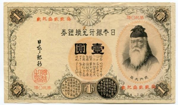 japanische KN - (Sie sehen ein Musterbild, nicht die angebotene Banknote)