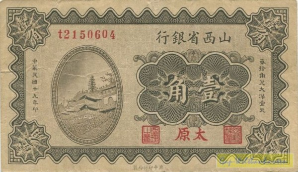 1930, TAIYUAN - (Sie sehen ein Musterbild, nicht die angebotene Banknote)