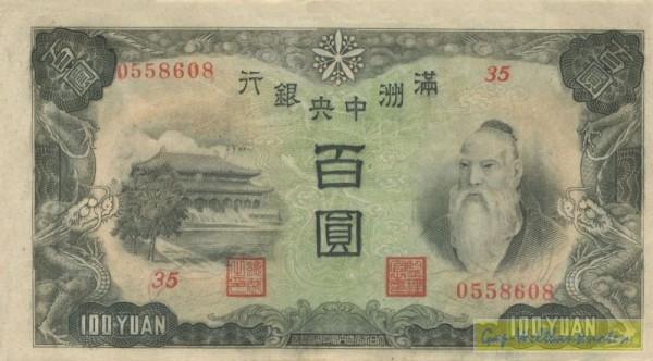 Udr. grün, KN 7-st. - (Sie sehen ein Musterbild, nicht die angebotene Banknote)