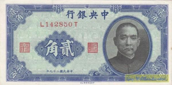 1940, mit Us. - (Sie sehen ein Musterbild, nicht die angebotene Banknote)