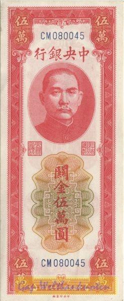 1948, rot - (Sie sehen ein Musterbild, nicht die angebotene Banknote)