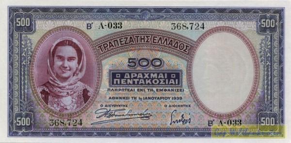 """1.1.39, Druckfehler """"ENI"""" - (Sie sehen ein Musterbild, nicht die angebotene Banknote)"""