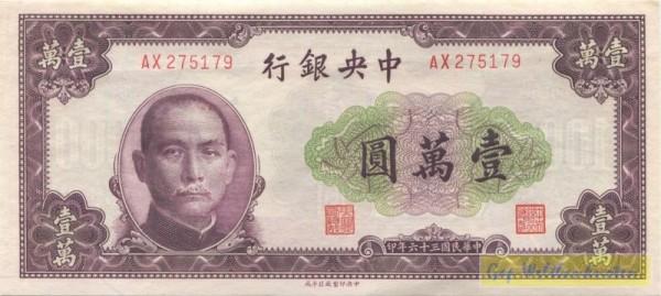 1947, lila, Dfa. 8 Zeichen - (Sie sehen ein Musterbild, nicht die angebotene Banknote)