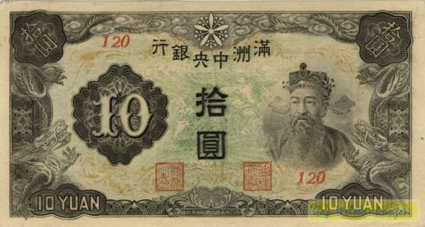 nur Block-Nr. - (Sie sehen ein Musterbild, nicht die angebotene Banknote)