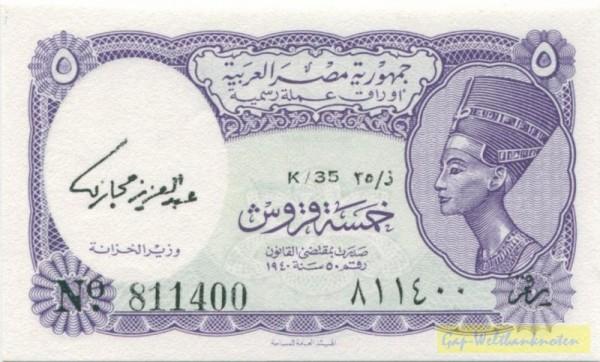 Us. Hegazy, Wz. A R - (Sie sehen ein Musterbild, nicht die angebotene Banknote)