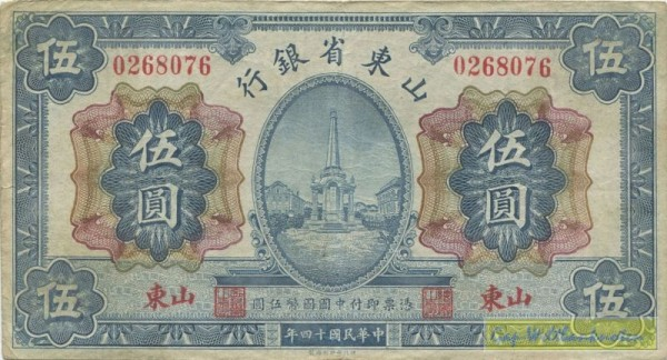 15.8.25, Shantung - (Sie sehen ein Musterbild, nicht die angebotene Banknote)