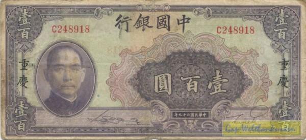 1940, Rs. KN+Chungking - (Sie sehen ein Musterbild, nicht die angebotene Banknote)