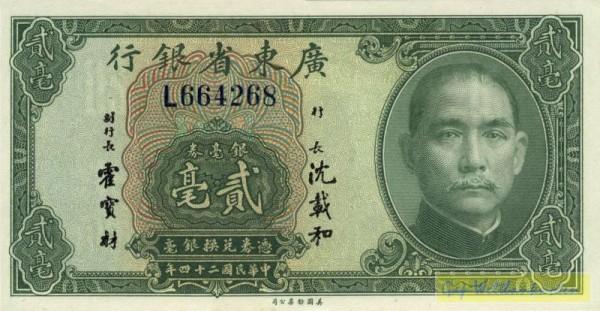 1935, Us. schwarz - (Sie sehen ein Musterbild, nicht die angebotene Banknote)