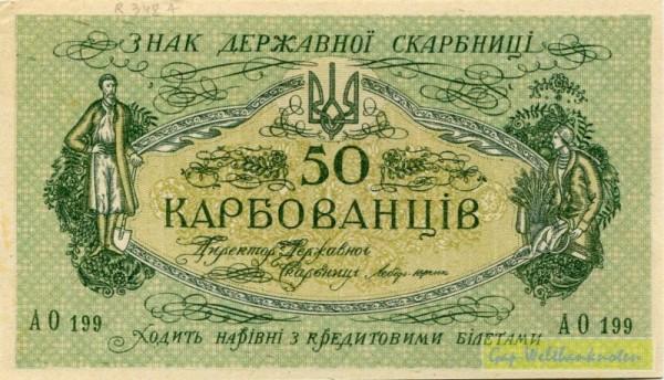AO, Serie<210=Odessa - (Sie sehen ein Musterbild, nicht die angebotene Banknote)