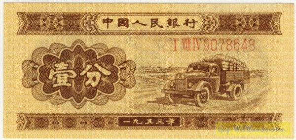 1953, röm. Ziffern u. KN - (Sie sehen ein Musterbild, nicht die angebotene Banknote)