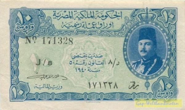 Minister of Finance, V/5 - (Sie sehen ein Musterbild, nicht die angebotene Banknote)