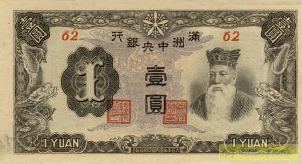 ohne KN - (Sie sehen ein Musterbild, nicht die angebotene Banknote)