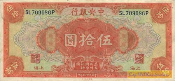 1928, Us. 6 - (Sie sehen ein Musterbild, nicht die angebotene Banknote)