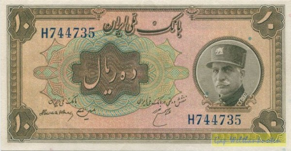 1935, Us. Deutsch/Farsi - (Sie sehen ein Musterbild, nicht die angebotene Banknote)