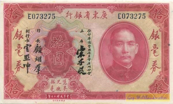 1931, Us. D-E-F - (Sie sehen ein Musterbild, nicht die angebotene Banknote)
