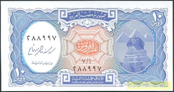 Us. Ghali, in der Mitte orange - (Sie sehen ein Musterbild, nicht die angebotene Banknote)