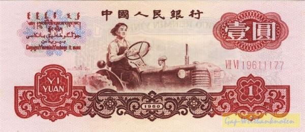 1960, 2 röm. Ziffern - (Sie sehen ein Musterbild, nicht die angebotene Banknote)
