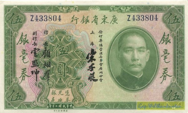 1931, Us. D-E-F, X KN - (Sie sehen ein Musterbild, nicht die angebotene Banknote)