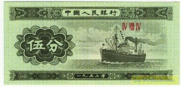1953, röm. Ziffern 4 mm - (Sie sehen ein Musterbild, nicht die angebotene Banknote)