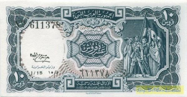 Wz. UAR, Us. Eldin - (Sie sehen ein Musterbild, nicht die angebotene Banknote)