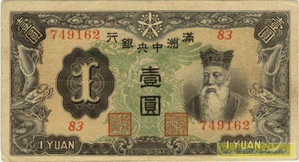1937, KN 6-st., Udr. grün - (Sie sehen ein Musterbild, nicht die angebotene Banknote)