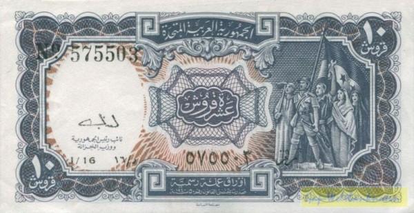 Us. Baghdady, Serie 16 - (Sie sehen ein Musterbild, nicht die angebotene Banknote)
