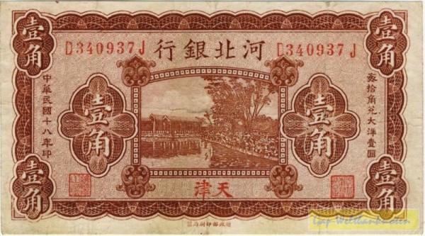 1.6.29, Tientsin - (Sie sehen ein Musterbild, nicht die angebotene Banknote)