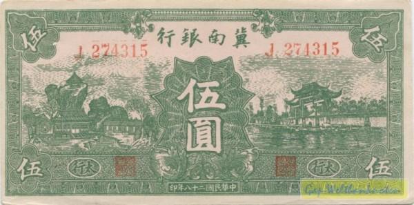 1939 - (Sie sehen ein Musterbild, nicht die angebotene Banknote)